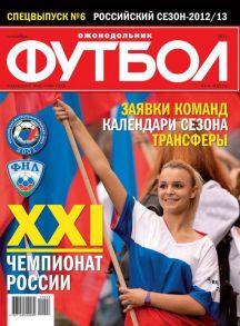 Футбол Спецвыпуск 06-2012