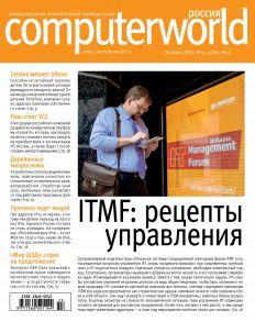 Журнал Computerworld Россия №14-15/2015