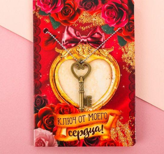 Ключ к моему сердцу