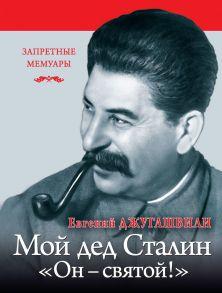 Мой дед Иосиф Сталин. «Он – святой!»