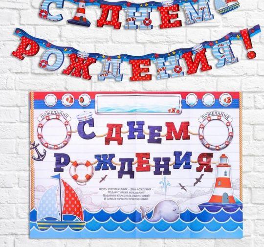 Набор Морская вечеринка С Днем Рождения (гирлянда, плакат, сценарий)