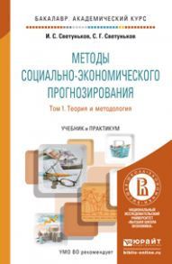 Методы социально-экономического прогнозирования в 2 Т. Т. 1 Теория и методология. Учебник и практикум для академического бакалавриата