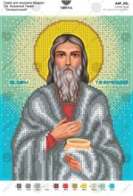 А4Р_351. Святой Блаженный Павел Таганрогский. А-4 (набор 650 рублей) Virena