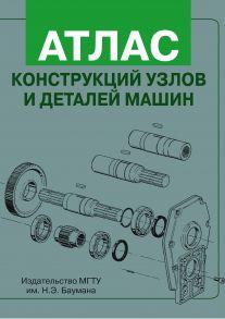 Атлас конструкций узлов и деталей машин