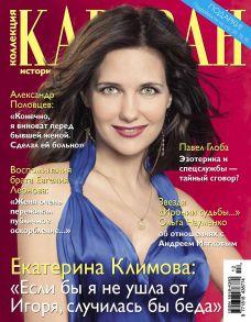 Коллекция Караван историй №12/2015