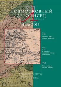Подмосковный летописец № 4 (46) 2015