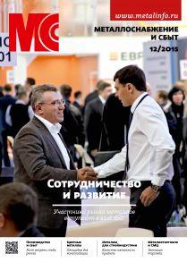 Металлоснабжение и сбыт №12/2015