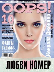Журнал Oops! №02/2016