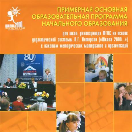 Примерная основная образовательная программа начального образования (для школ, реализующих ФГОС на основе дидактической системы Л.Г. Петерсон) на CD