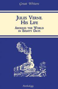 Жизнь Жюля Верна (Jules Verne. His Life)
