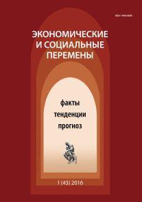 Экономические и социальные перемены № 1 (43) 2016