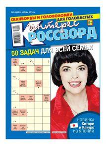 Интерес-Кроссворд 24-2016