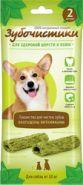 Лакомство для собак средних и крупных пород «Зубочистики Авокадо — с Витаминами» 35г