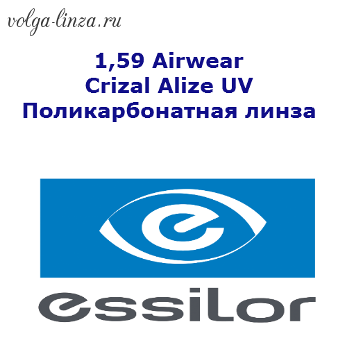 Поликарбонатная линза 1,59 Airwear  Crizal Alize UV