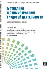 Управление персоналом: теория и практика. Мотивация и стимулирование трудовой деятельности
