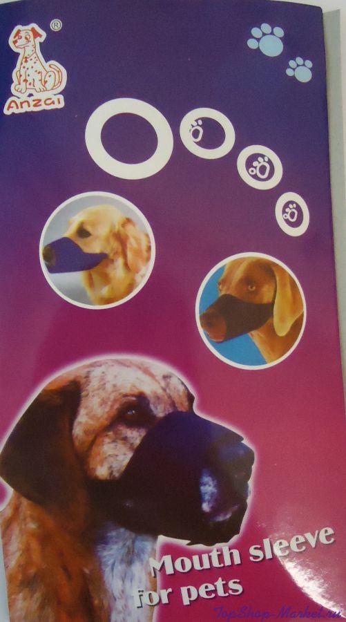 Нейлоновый намордник для собак крупных пород Mouth sleeve for pets