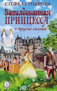 Заколдованная принцесса и другие сказки