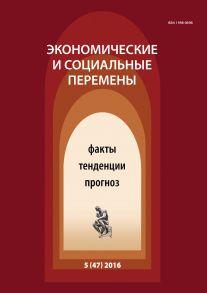 Экономические и социальные перемены № 5 (47) 2016