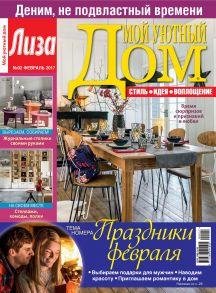 Журнал «Лиза. Мой уютный дом» №02/2017