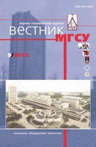 Вестник МГСУ №9 2015