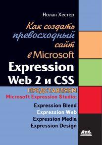 Как создать превосходный cайт в Microsoft Expression Web 2 и CSS