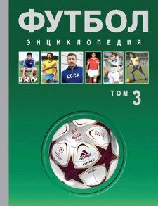 Футбол. Энциклопедия. Том 3