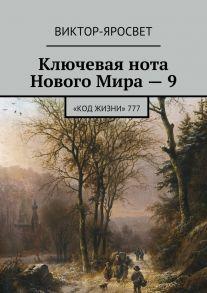 Ключевая нота Нового Мира – 9. «Код Жизни»777