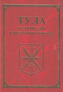 Тула. Материалы для истории города