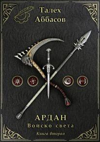 Ардан. Войско света. Книга вторая