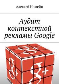 Аудит контекстной рекламы Google