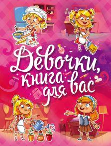 Девочки, книга для вас
