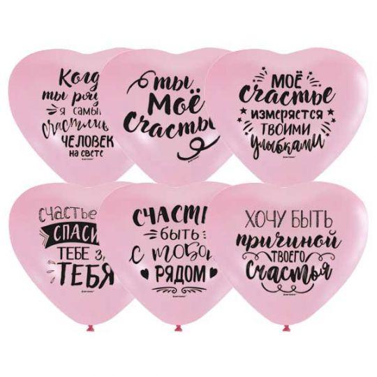 Сердце розовое Ты мое счастье шар латексный с гелием