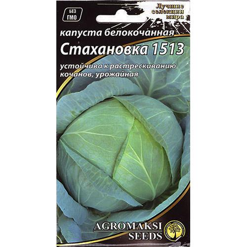 «Стахановка 1513» (0,5 г) от Agromaksi seeds
