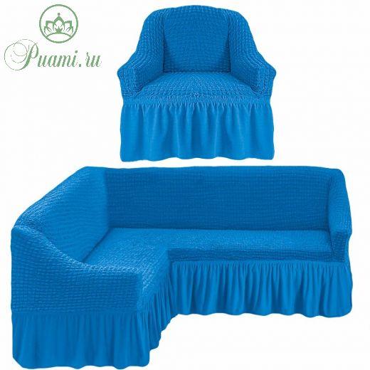 Чехол д/мягкой мебели Угловой 2-х пр.(3+1) кресла 1шт с оборкой (1шт.)  ,Бирюзовый