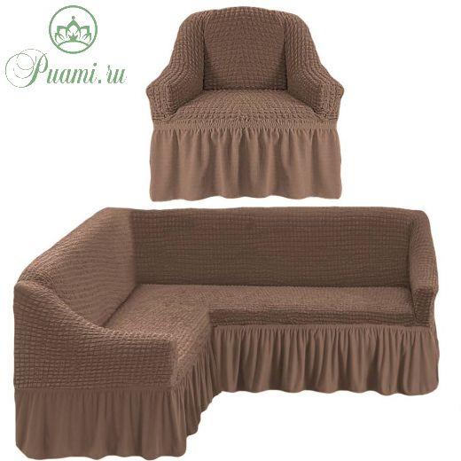 Чехол д/мягкой мебели Угловой 2-х пр.(3+1) кресла 1шт с оборкой (1шт.)  ,какао