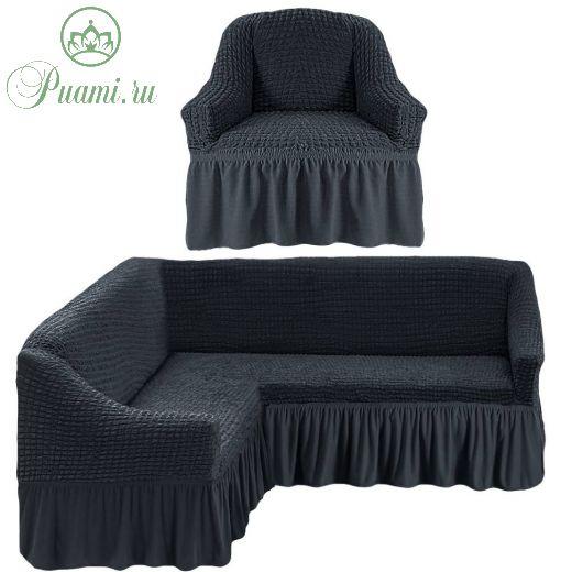 Чехол д/мягкой мебели Угловой 2-х пр.(3+1) кресла 1шт с оборкой (1шт.)  ,Темно-Серый