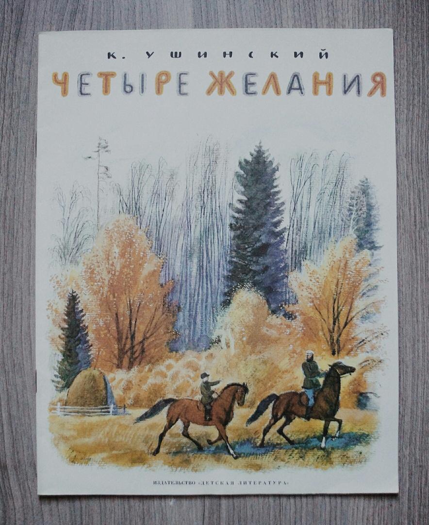 Константин Ушинский - Четыре желания