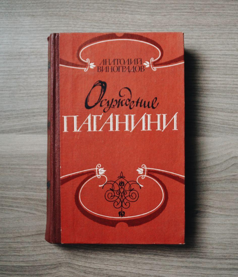 Анатолий Виноградов - Осуждение Паганини
