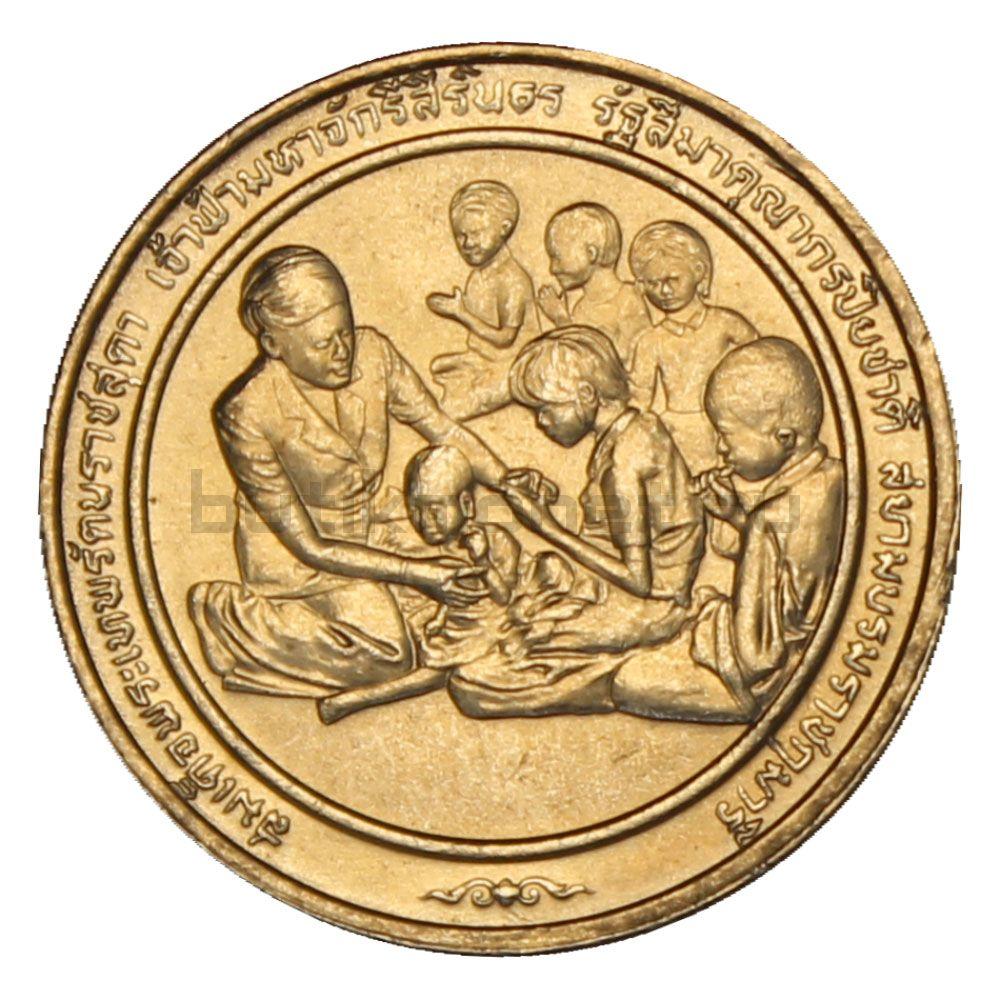2 бата 1991 Таиланд Премия принцессы Сириндхорна в Магсайсайе