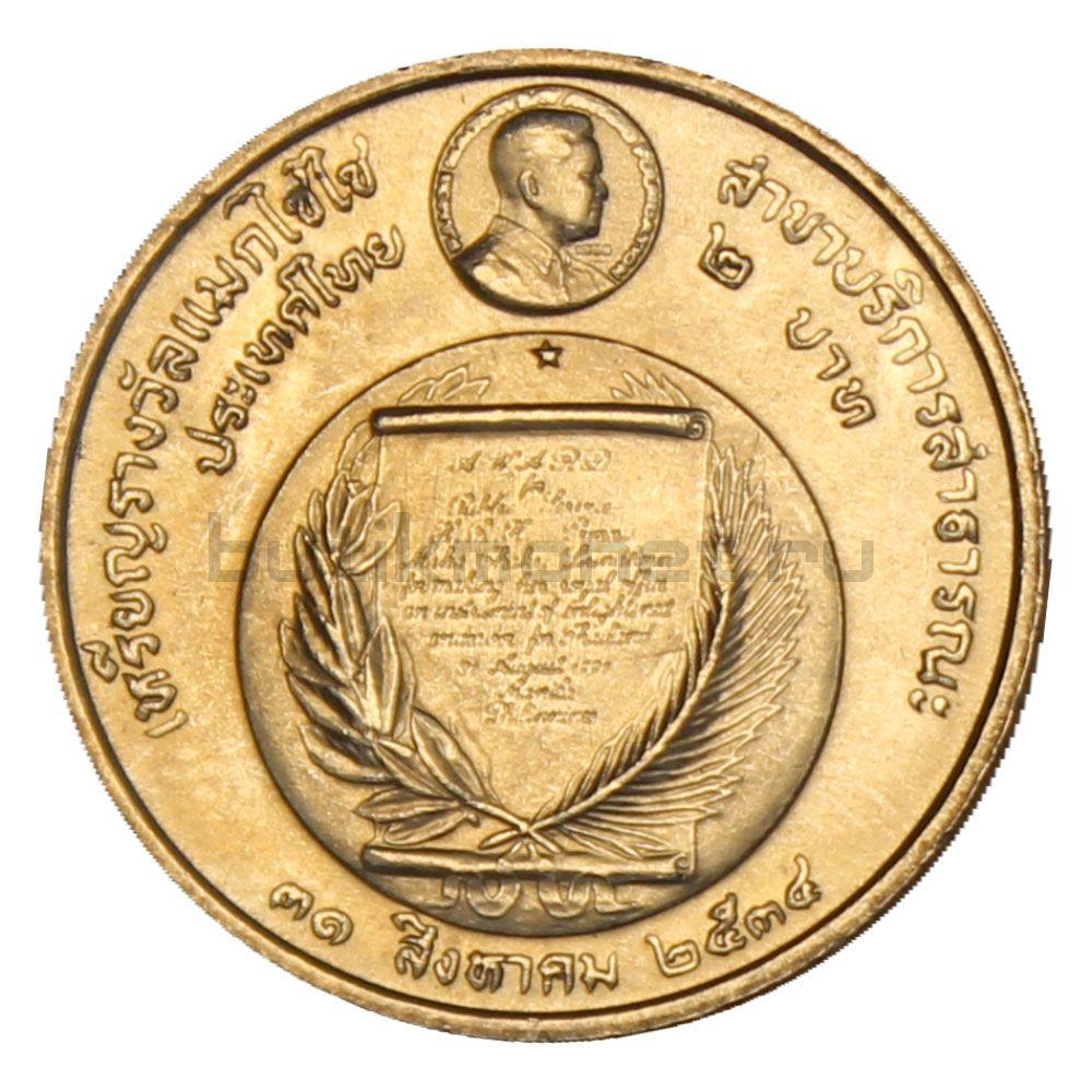 10 бат 1991 Таиланд Премия принцессы Сириндхорна в Магсайсайе