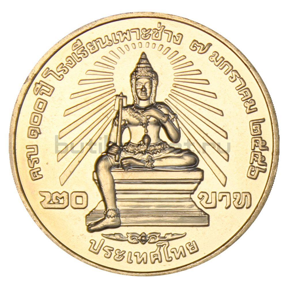 20 бат 2013 Таиланд 100 лет колледжу искусств По Чанг