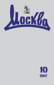 Журнал русской культуры «Москва» №10/2017