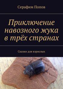 Приключение навозного жука втрёхстранах. Сказкидля взрослых