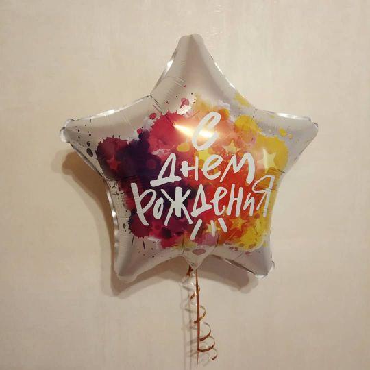 С Днем Рождения Краски звезда шар фольгированный с гелием