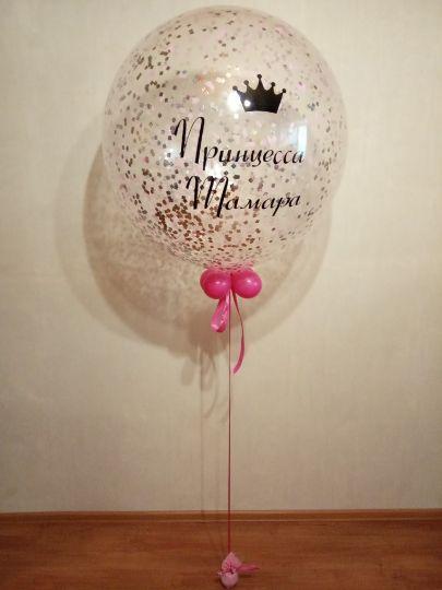 Метровый шар с конфетти и вашей надписью