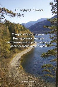 Очерк ихтиофауны Республики Алтай: систематическое разнообразие, распространение и охрана