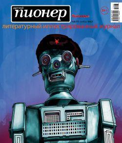 Русский пионер №8 (77), ноябрь 2017
