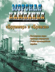 Морская кампания № 02/2010