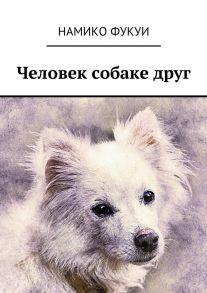 Человек собаке друг