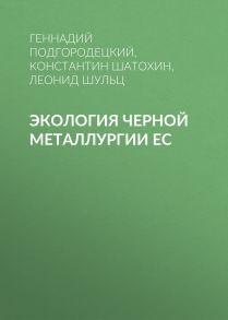 Экология черной металлургии ЕС